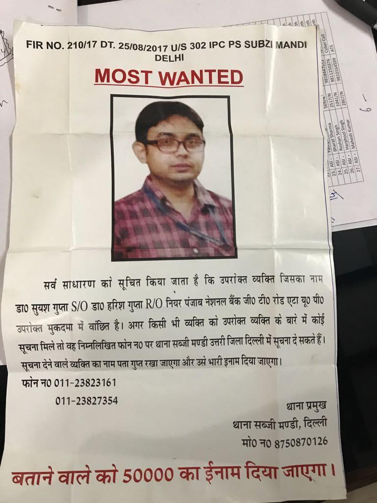 डाक्टर शाश्वत का  हत्यारा  कब पकड़ा जायेगा  ?