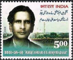 उर्दू साहित्य के 'कीट्स'