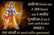 ऐसे ही नहीं हुए मर्यादा पुरुषोत्तम राम