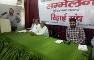 रिहाई मंच ने भाजपा के जातीय-सांप्रदायिक हिंसा के खिलाफ किया सम्मलेन