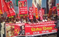 वाम दलों का राष्ट्रीय विरोध दिवस
