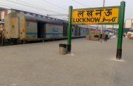 लखनऊ मेल को आलमनगर - बाद्य एक्सप्रेस को गोमतीनगर स्टेशन मिला ठहराव