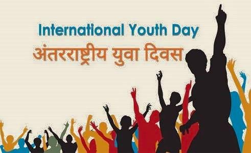 अंतरराष्ट्रीय युवा दिवस