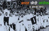 भारत छोड़ो आन्दोलन