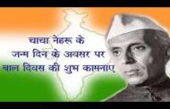 चाचा नेहरू आ रहे हैं