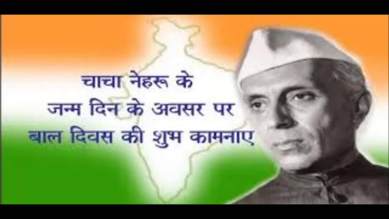 तब नेहरू सिर्फ़ चाचा नेहरू थे
