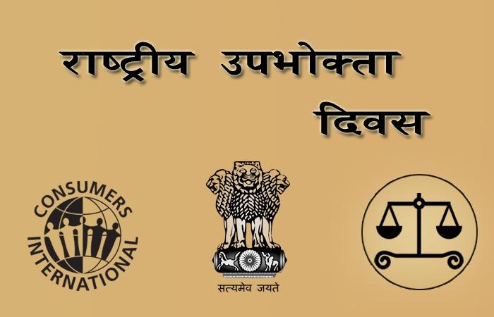 राष्ट्रीय उपभोक्ता दिवस