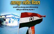 तारापुर शहीद दिवस