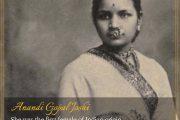 पहली भारतीय महिला डॉक्टर