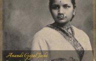 आनंदीबाई जोशी पहली भारतीय महिला डॉक्टर