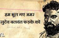 Remembering- Vasudev Balwant Phadke