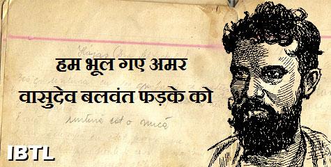 Remembering-Vasudev Balwant Phadke