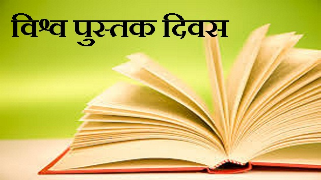 विश्व पुस्तक दिवस