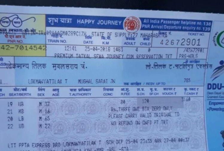 टिकट फ्लाइट से ...