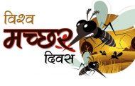विश्व मलेरिया दिवस