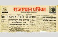 आपात काल का मुद्दा उठा कर भाजपा अपनी नाकामियों पर पर्दा डाल रही है?