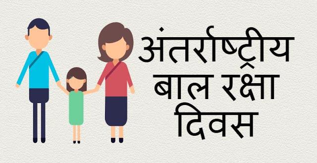 अंतर्राष्ट्रीय बाल दिवस