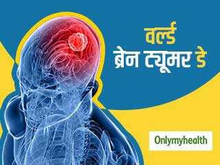 विश्व ब्रेन ट्यूमर दिवस