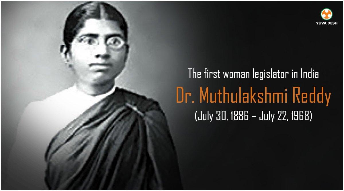 डॉ. मुत्तू लक्ष्मी रेड्डी