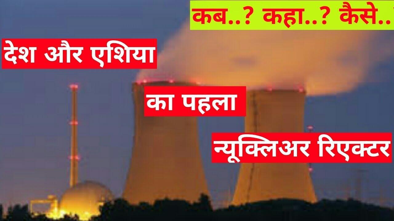 देश का पहला परमाणु रिएक्टर 'अप्सरा