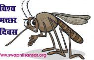 विश्व मच्छर दिवस