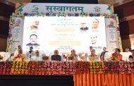 'आयुष्मान भारत-प्रधानमंत्री जन आरोग्य योजना' का शुभारम्भ
