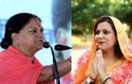 वसुंधरा के खिलाफ चुनाव लड़ेंगी आईपीएस की पत्नी