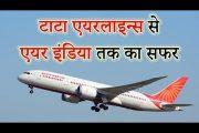 टाटा एयरलाइंस,से एयर इंडिया तक