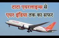 टाटा एयरलाइंस,से एयर इंडिया