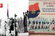 झंडा दिवस