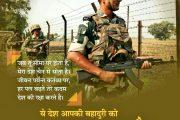 सीमा सुरक्षा बल स्थापना दिवस