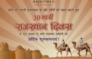 राजस्थान दिवस