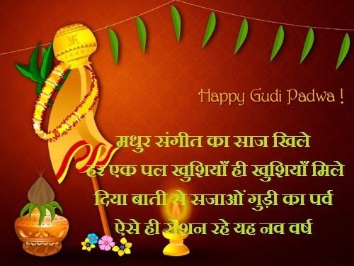 क्या है गुड़ी पड़वा / हिन्दू नववर्ष ?