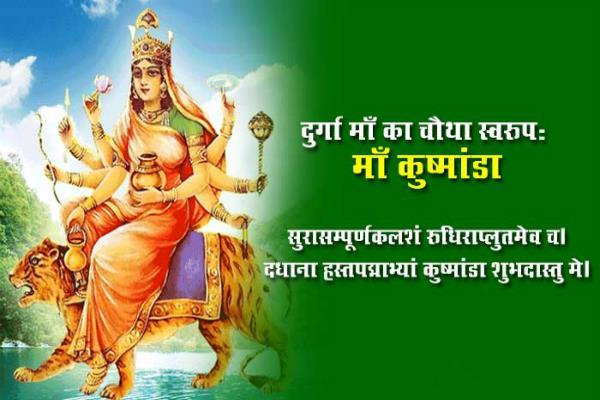 चैत्र नवरात्रि का आज चौथा दिन