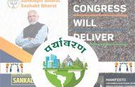 दलों के लोकसभा चुनाव घोषणा पत्र में पर्यावरण बना मुद्दा