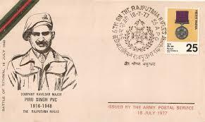 कंपनी हवलदार मेजर पीरू सिंह