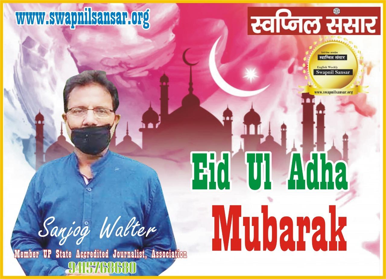 देशभर में मनाया जा रहा है ईद उल अज़हा  का त्योहार