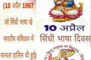 सिंधी भाषा दिवस