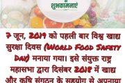 विश्व खाद्य सुरक्षा दिवस