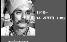 Death Anniversary - Kanhaiya Lal : A Tribute