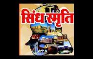 सिंध स्मृति दिवस