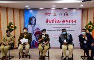महिला और बाल सुरक्षा संगठन 'ने 'यूनिसेफ' के सहयोग से 'वैचारिक समागम' का आयोजन