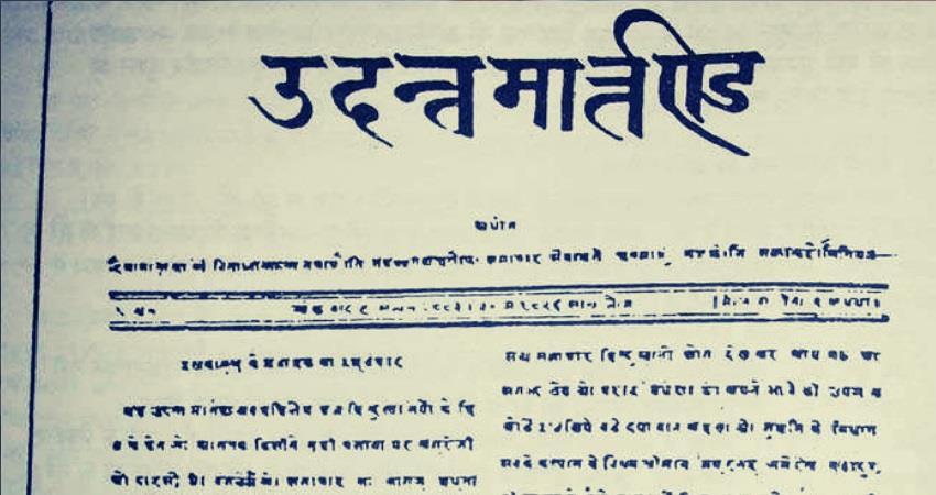 हिंदी पत्रकारिता दिवस