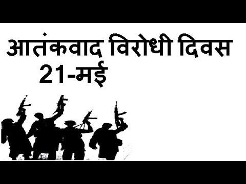 आतंकवाद विरोधी दिवस