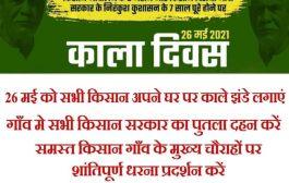 26 मई को किसान आंदोलन की आवाज में आवाज मिलाएंगे, बिहार-यूपी के बहुजन संगठन!